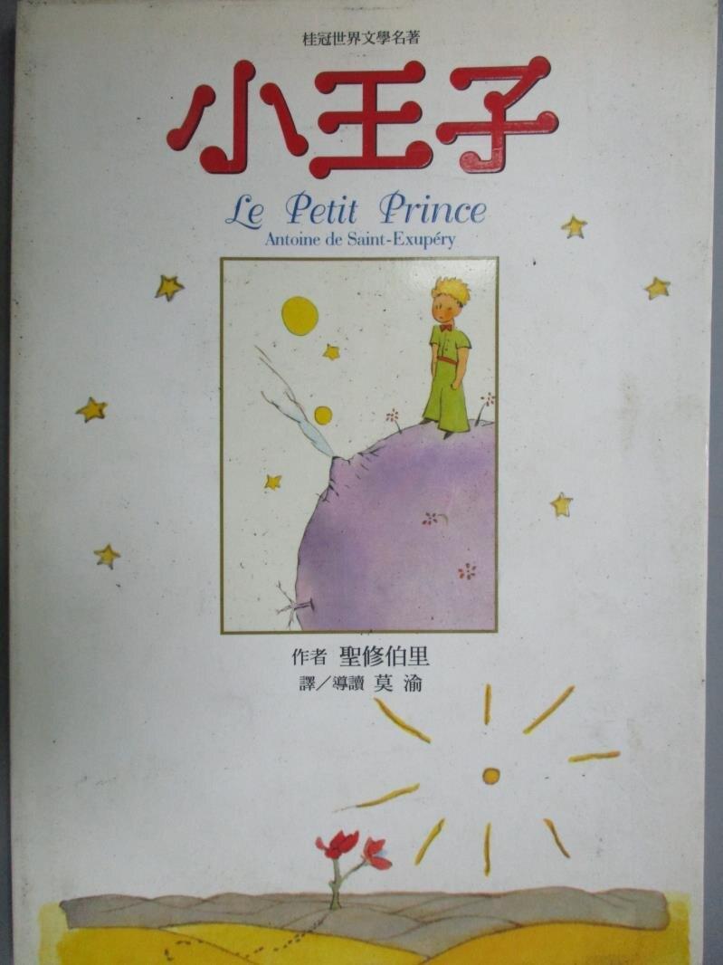 【書寶二手書T2/翻譯小說_LQJ】小王子_聖修伯里