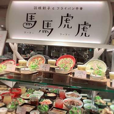 実際訪問したユーザーが直接撮影して投稿した新宿餃子馬馬虎虎 ルミネエスト新宿店の写真