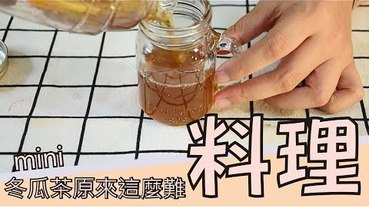 【料理】冬瓜茶製作,mini 迷你 料理篇第十一彈-冬瓜料理(下) mini冬瓜茶。