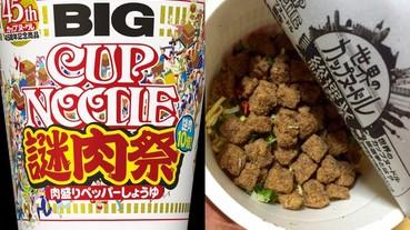 CP 值超高!日清泡麵慶 45 周年推出「謎肉祭」 杯麵肉量暴增 10 倍!