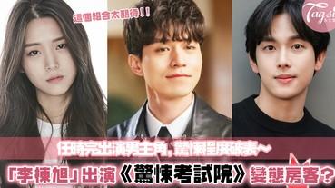 粉絲要暴動啦!高人氣網漫《驚悚考試院》將推出韓劇~男神「李棟旭」演變態房客?