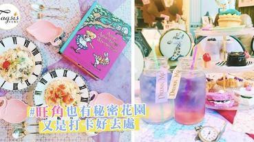 和愛麗絲一起共聚下午茶吧~整間CAFE都充斥住秘密花園氛圍,真的很有FU呀~