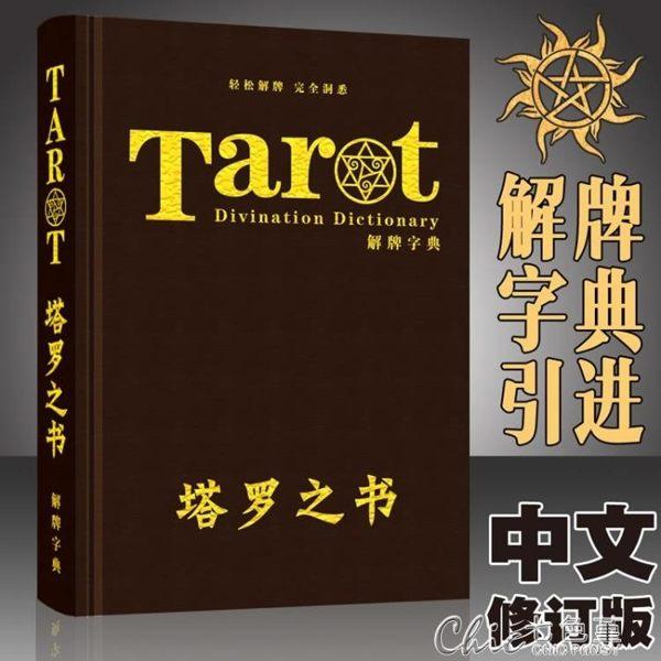 塔羅牌占卜教程塔羅之書塔羅寶典解牌字典78度的智慧七色堇