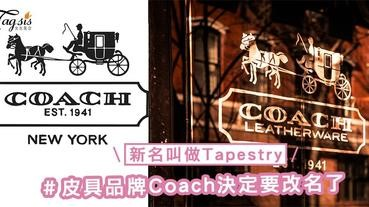 皮具品牌Coach決定要改名了!她的新名叫做Tapestry,方便日後擴展業務發展~