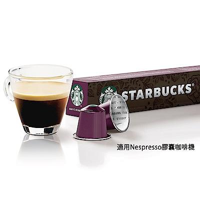 與星巴克咖啡館相同品質100%阿拉比卡咖啡豆適用Nespresso咖啡機