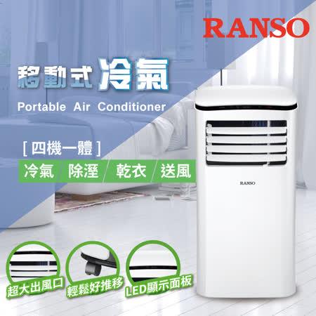 RANSO精品 急凍冰風暴R410A移動式冷氣 110V隨插即用
