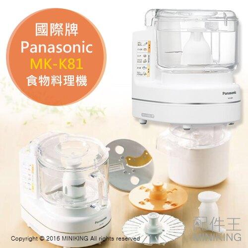 【配件王】日本代購 Panasonic 國際牌 MK-K81 食物料理機 調理機 多粗食磨泥器 麵團絞肉攪拌機。數位相機、攝影機與周邊配件人氣店家配件王的►廚房家電、其他美食家電有最棒的商品。快到日本