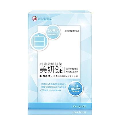 GSH榖胱甘月太x玻尿酸每日二錠讓您一定「雪妍+好眠」正日本原廠授權,獲日本17項專利每錠500mg(含125mg-GSH足量添加)SGS三大檢驗(西藥/農藥/重金屬合格)