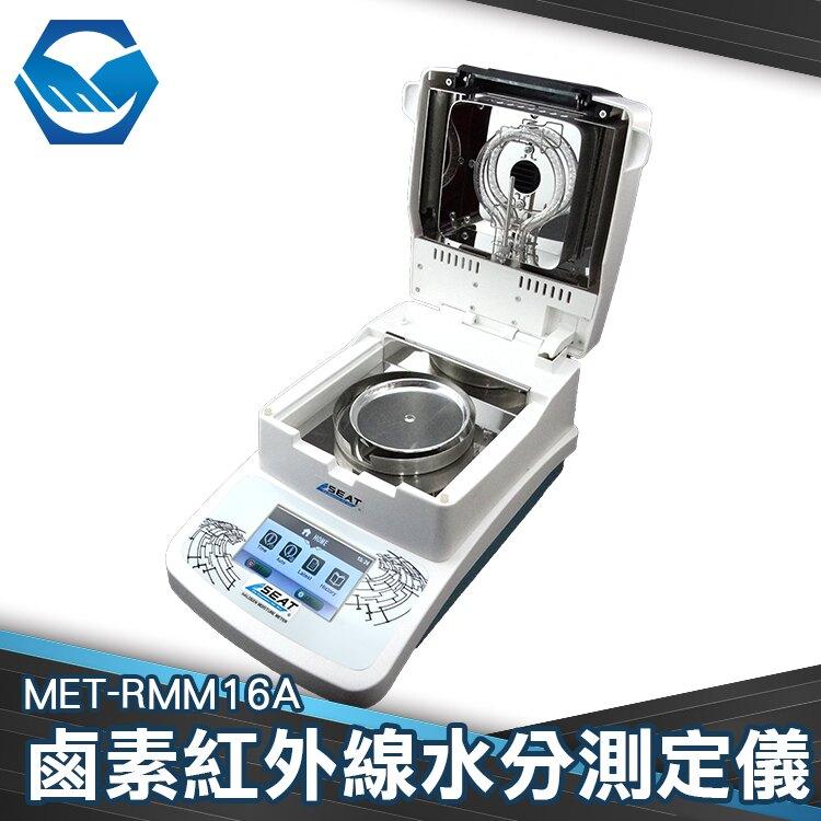 桌上型 高性能鹵素燈 觸控式螢幕 加熱均勻 粉末 茶葉水分 水分測定儀 MET-RMM16A