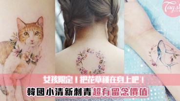 盤點韓國3位小清新刺青師~把花草和小貓咪全部帶在身上走