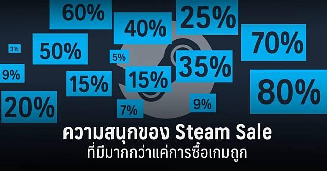 ความสนุกของ Steam Sale ที่มีมากกว่าแค่การซื้อเกมถูก
