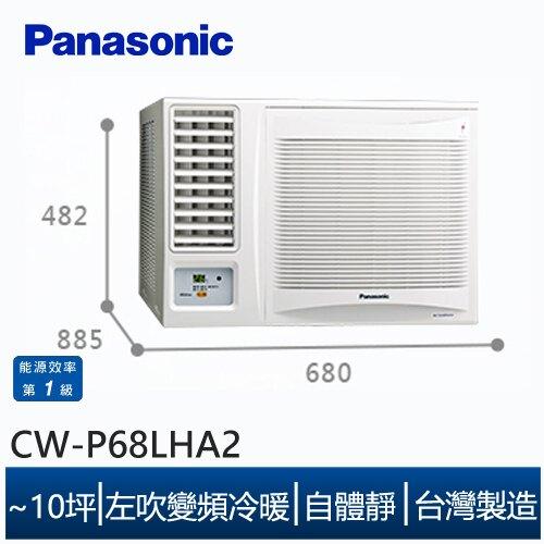 Panasonic國際牌 CW-P68LHA2 10坪 右吹 變頻冷暖 窗型冷氣。數位相機、攝影機與周邊配件人氣店家3C 大碗公的首頁有最棒的商品。快到日本NO.1的Rakuten樂天市場的安全環境中