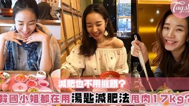 韓國小姐只靠這一招就成功瘦身?!不用捱餓減肥法!每次只需一個湯匙就能瘦身?