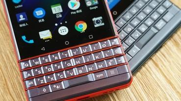 黑莓機 Blackberry KEY2 LE 開箱動手玩,適合英文輸入需求高的人