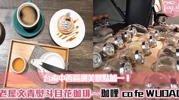 【駐站作家:Karen】老屋文青咖啡廳 熨斗目花珈琲 珈哩 cafe WUDAO