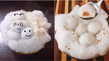 網友紛紛讓他們家湯圓長臉~看起來無敵好吃的冰火湯圓 刨冰上的白溜湯圓配上桂花酒釀根本超療癒