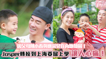 Jasper因父母陳小春與應采兒在內地發展!再度轉校到上海委屈上學~超讓人心痛!