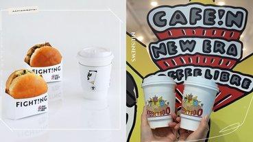 CAFE!N×COFFEE LIBRE×新村站著吃最強聯名!韓式醬燒牛肉堡必吃