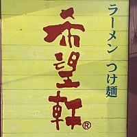 希望軒茨木店