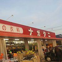 ナガタニ三次店