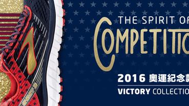 官方新聞 / 掌握勝利關鍵 BROOKS 推出奧運紀念跑鞋