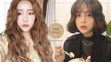韓國設計師推薦5款「適合細軟髮」捲髮圖鑑!燙完髮根秒蓬鬆,細軟髮也能擁有超美捲度!