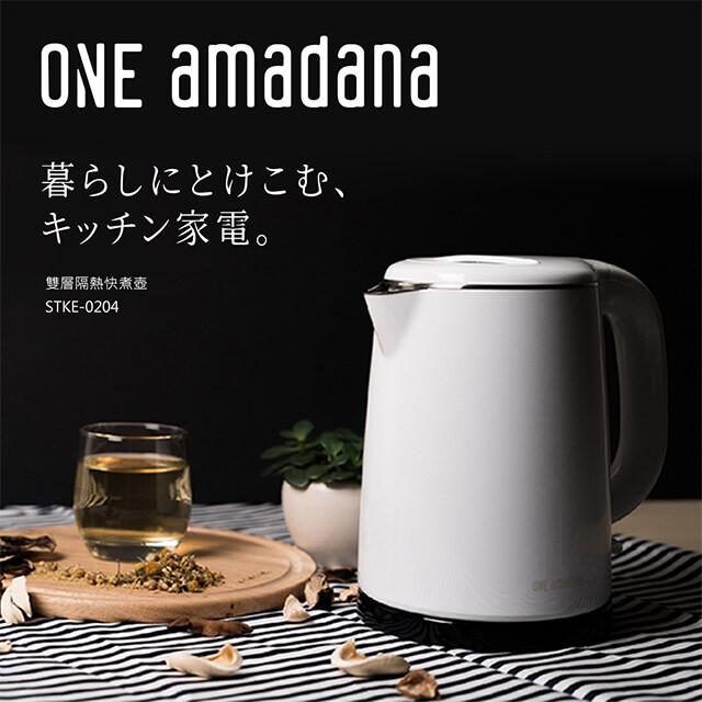 ONE amadana 雙層隔熱快煮壺STKE-0204