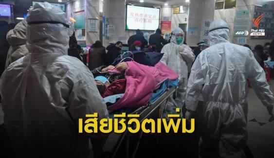 ยอดผู้เสียชีวิตจากไวรัสโคโรนาในจีนเพิ่มเป็น 82 คน