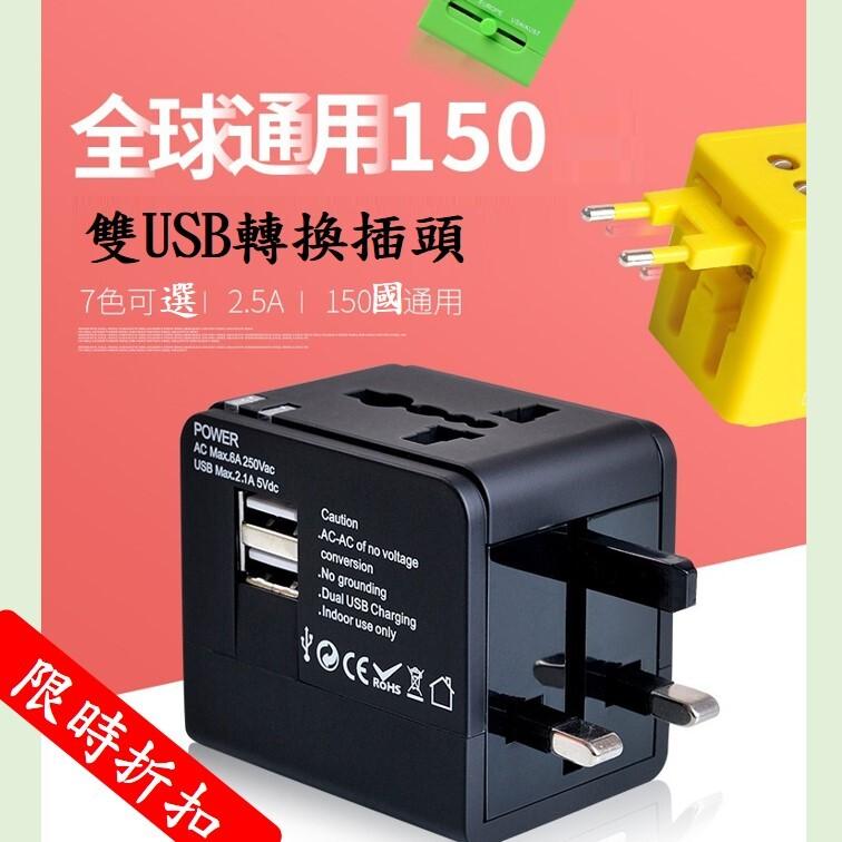 (90天保固) 旅用多國轉接頭 (2 USB)