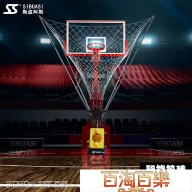 髮球器斯波阿斯新品智慧籃球自動投籃髮球機訓練器俱樂部教練陪練器MKS