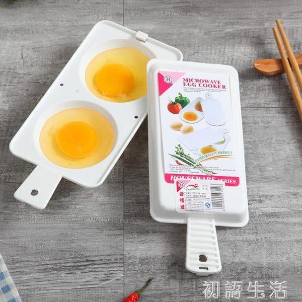 微波爐專用蒸蛋器廚房煮蛋器蒸雞蛋模具營養早餐兩格煎蛋器蒸雞蛋 初語生活