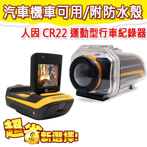 【免運+24期零利率】全新 人因科技 CR22 i-Sport2 汽機車 全功能行車記錄器 1080P 140度