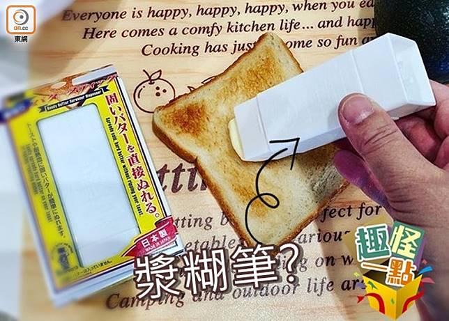 牛油筆搽麵包,快捷方便。(互聯網)