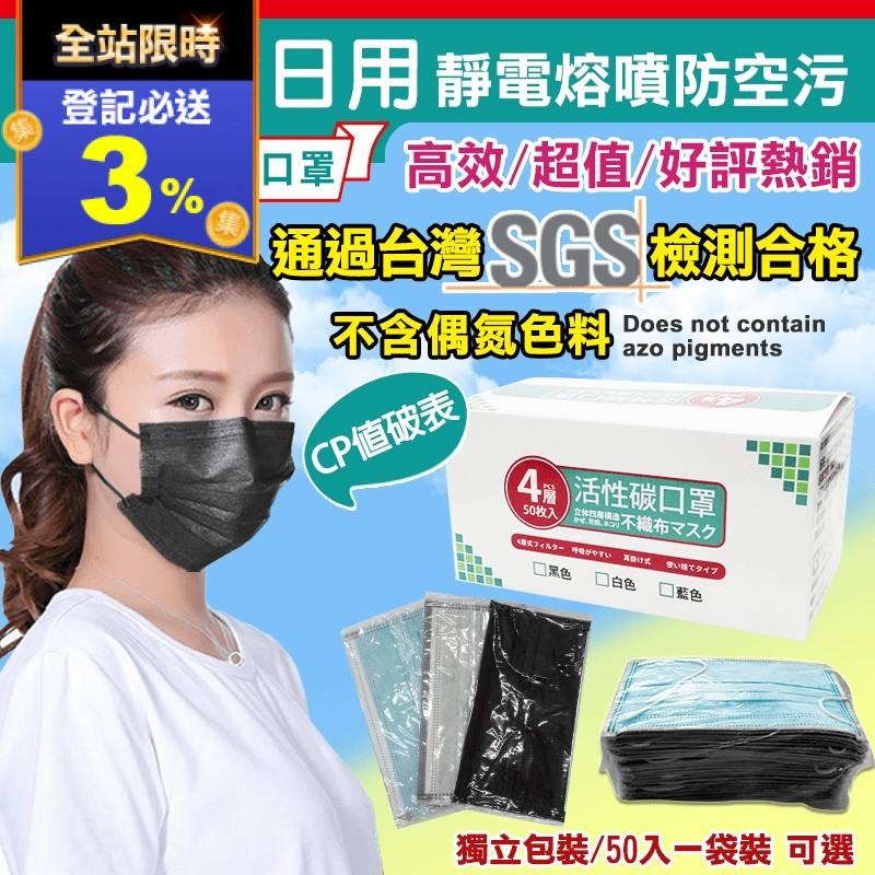 獨立包裝 四層活性碳防塵防護清淨口罩(3盒150片)