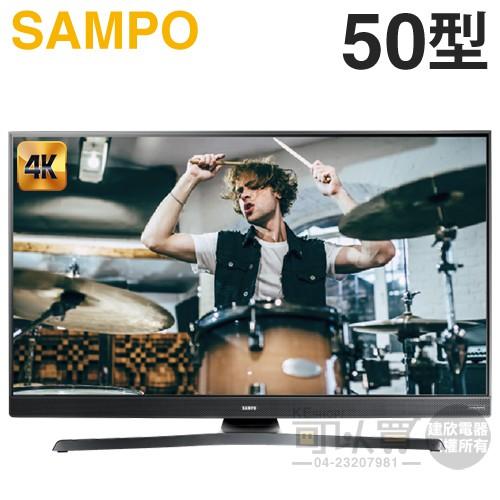 SAMPO 聲寶 ( EM-50XT31A ) 50型【4K UHD LED】智慧聯網數位液晶顯示器《送基本安裝》