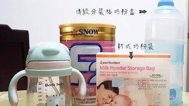 韓國奶粉袋體驗心得