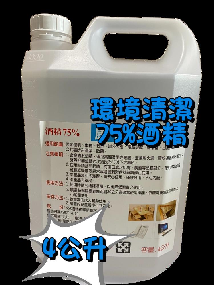 現貨 大罐卡欸合 酒精75% 環境清潔 4000ml 康利潔 4公升 4l 居家環境 75%酒精