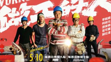 表情超唱秋《做工的人》海報釋出 李銘順變鐵工大叔:很喜歡