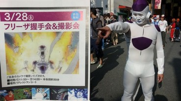 官方宣布要舉辦「宇宙大王」弗利沙的握手會 引起日本網友的無限懷疑...