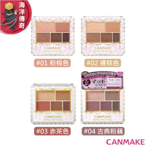 【海洋傳奇】【日本出貨】CANMAKE 限定 柔光完美感 五色眼影 人氣新色