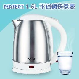 【PERFECT 理想】1.5L #304不鏽鋼快煮壺(PR-5101)