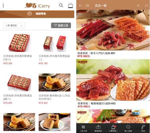 微熱山丘和糖村也能在App下單購買,直接郵寄送到香港。