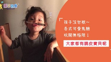 媽咪們總愛發寶貝的網美照,但這位韓國奇葩媽咪卻只愛發寶貝醜照~把可愛女兒變成「搞笑網美」XD