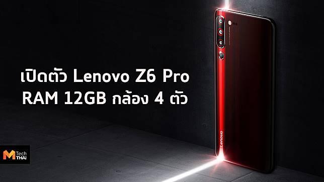 เปิดตัว Lenovo Z6 Pro มากับกล้องหลัง 4 ตัว และชิป Snapdragon 855 ราคาเริ่มต้น 13,700 บาท