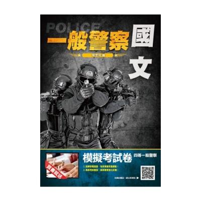 2019年全新版 國文完全攻略(三民上榜生推薦)(一般警察考試適用)(贈模擬考試卷)