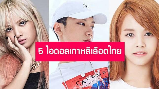 5 ไอดอลเกาหลีเลือดไทย ความสามารถไม่แพ้ชาวเกาหลี