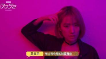 主打原創曲PK!女團選秀驚見高凌風女兒