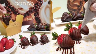 GODIVA巧克力包裹著整顆草莓!GODIVA推出「手製草莓巧克力」,酸甜滋味限定這兩天販售