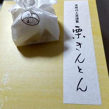 恵那 川上屋 可児店のundefinedに実際訪問訪問したユーザーunknownさんが新しく投稿した新着口コミの写真