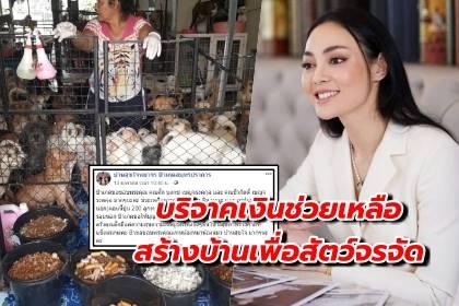เพจหมาแมวโพสต์ขอบคุณ ตั๊ก บงกช หลังควักเงินบริจาค ก่อสร้างที่พักเพื่อสัตว์จรจัด